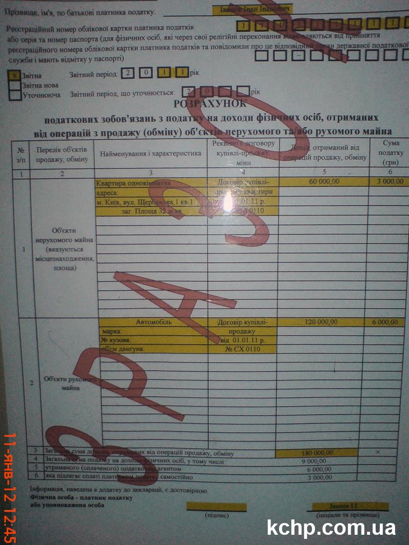 декларация о доходах госслужащего в 2011 украина бланк