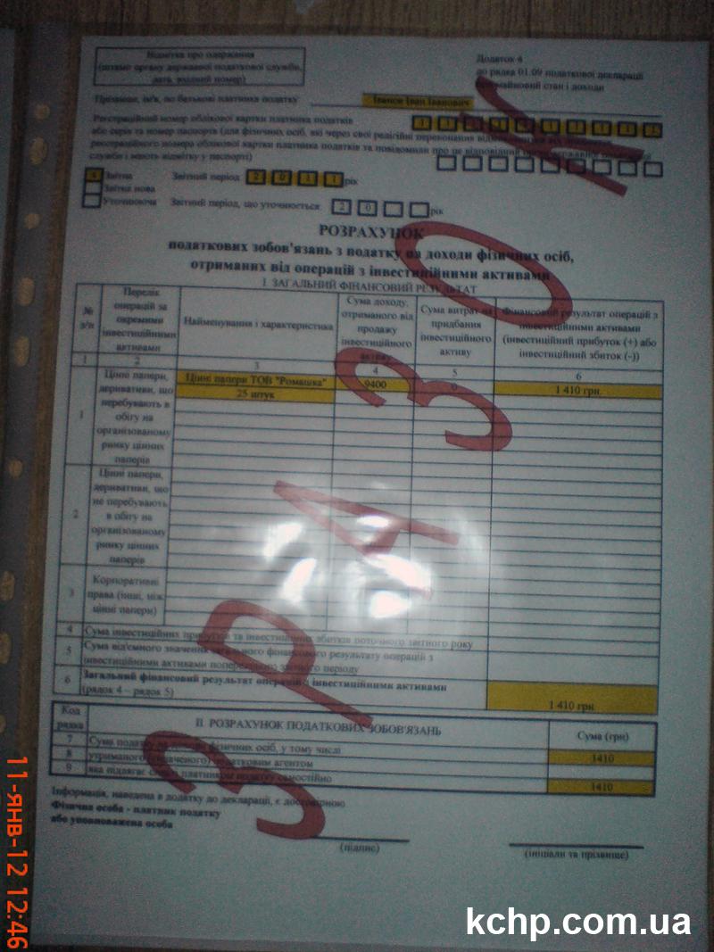 бланк декларации по единому налогу за 2011год