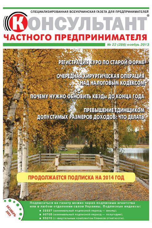 бланки отчетности 2012 единщики
